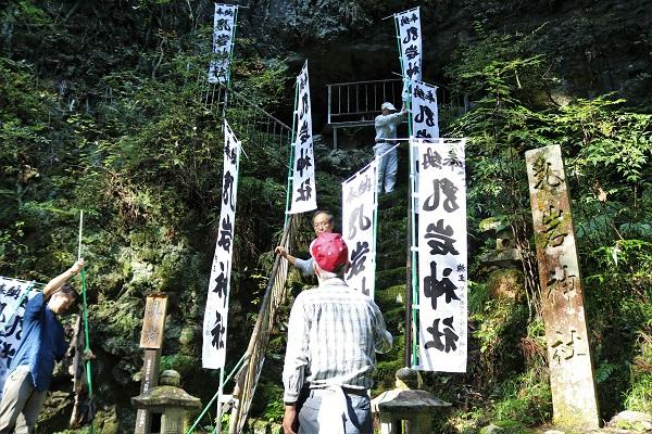 岐阜県関市下之保乳岩神社の旗リニューアル作業