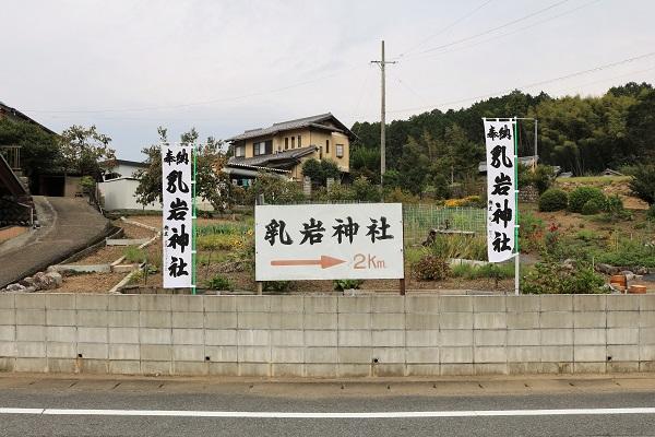 岐阜県関市下之保乳岩神社の旗リニューアル