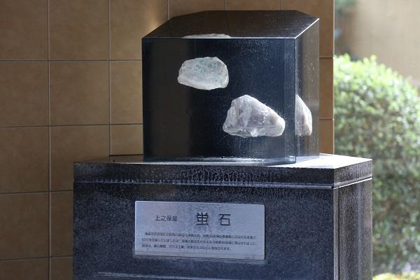 上之保温泉ほほえみの湯蛍石のオブジェ
