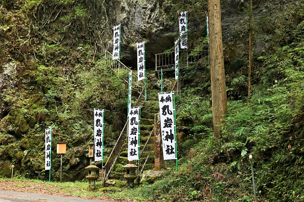 関市下之保乳岩神社