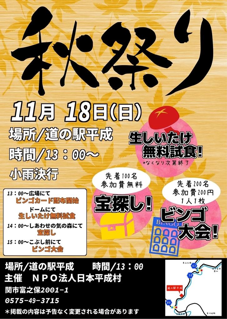 道の駅平成秋祭り