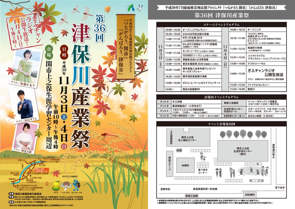 第36回津保川産業祭のチラシ