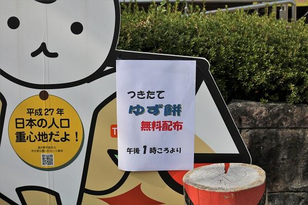 道の駅平成椎茸まつりでゆず餅サービス