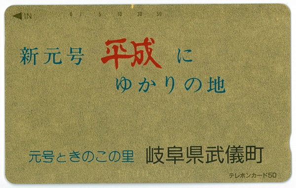 平成ゴールドテレフォンカード