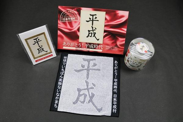 道の駅平成で買える平成グッズ