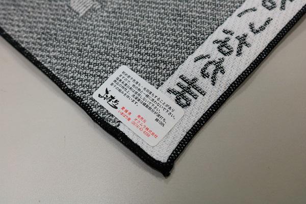 平成タオルの素材