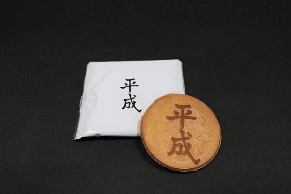 平成が印字された平成和風ゴーフレット