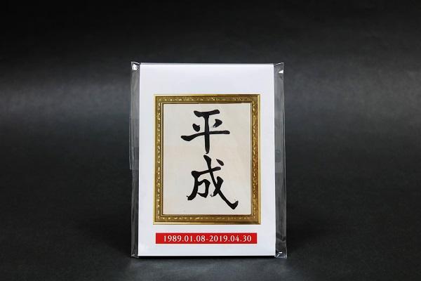 平成メモ帳