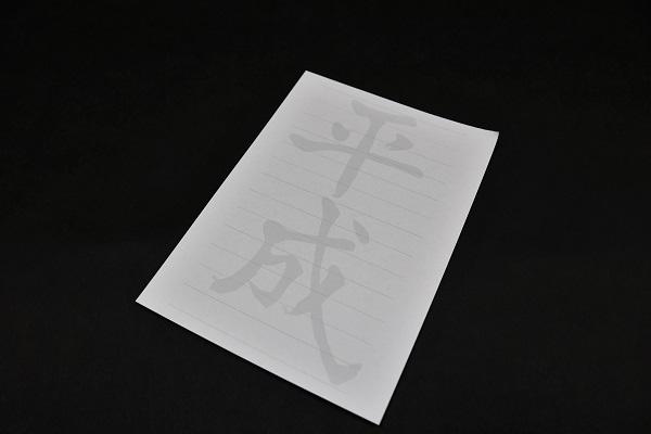 平成メモ帳の中身には平成の透かしが入っている
