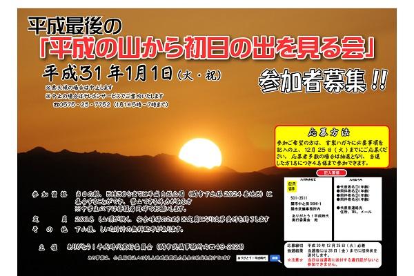 平成最後の平成の山から初日の出を見る会