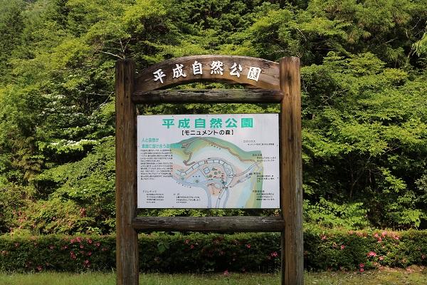 平成自然公園案内板