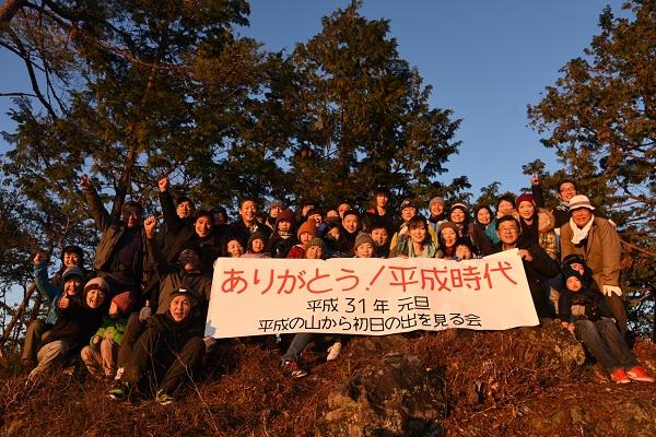 平成の山からの初日の出を見る会集合写真
