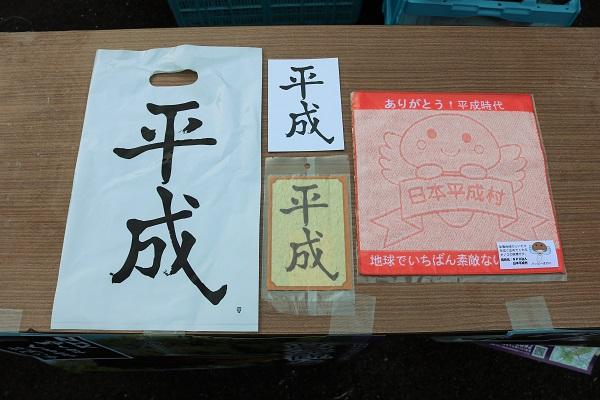 平成の山から初日の出を見る会の参加賞