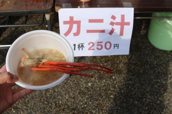 カニ汁1杯250円