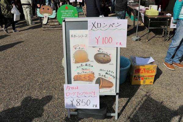 道の駅平成値下げ商品の看板