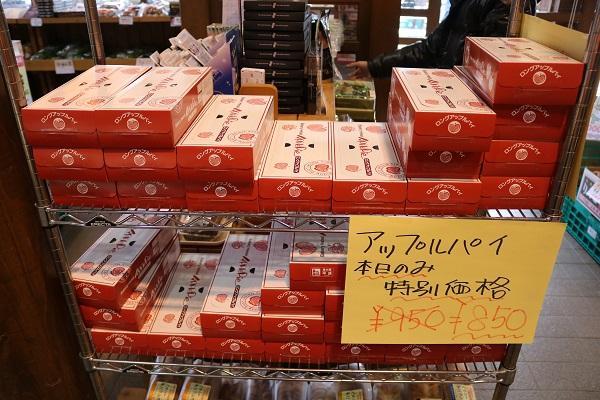 道の駅平成のロングアップルパイ