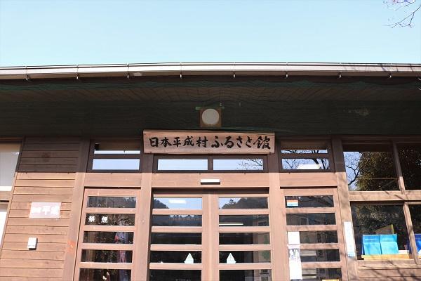 日本平成村ふるさと館入口