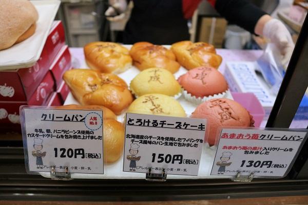 平成の焼き印入りパン
