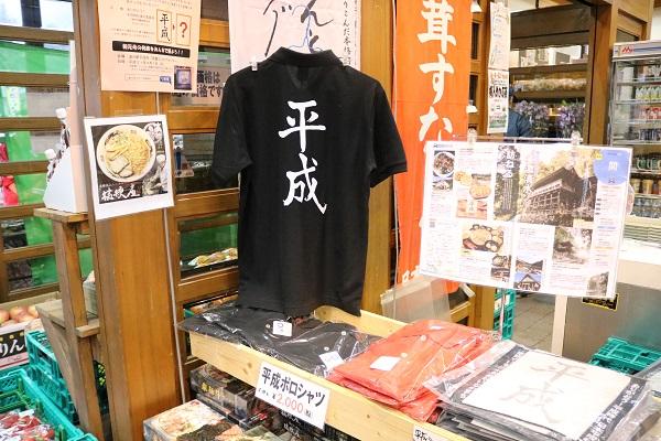 平成ポロシャツ2,000円(税込み)