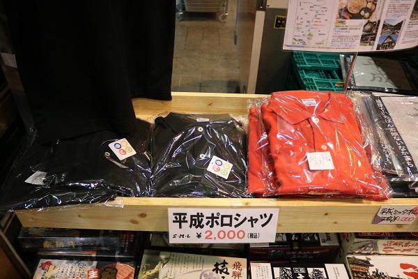 平成ポロシャツ販売スタート