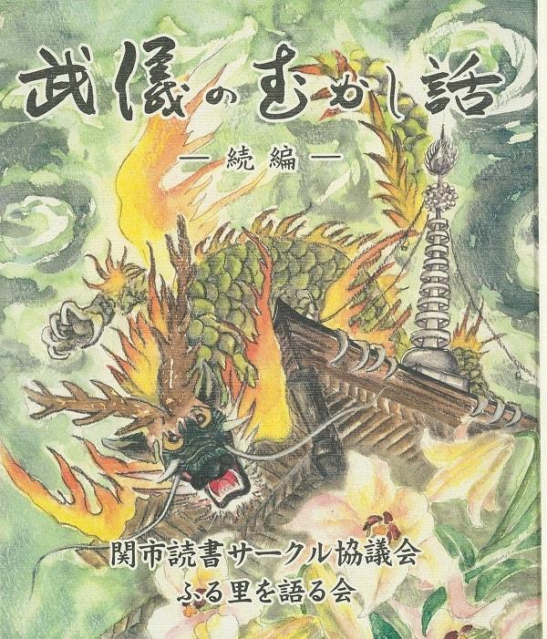 【書籍】武儀のむかし話(続編)