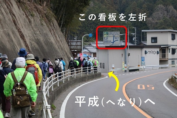 県道58号線から平成地区へ向かう参加者