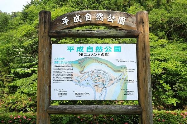 平成自然公園の案内板