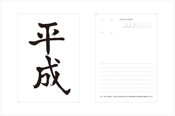 平成ポストカード