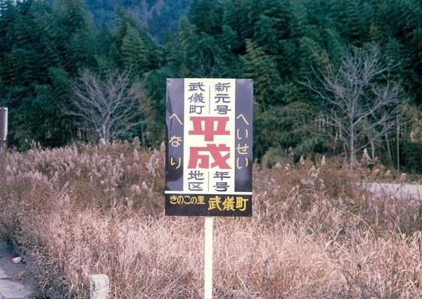 旧武儀町の元号と同字の平成看板