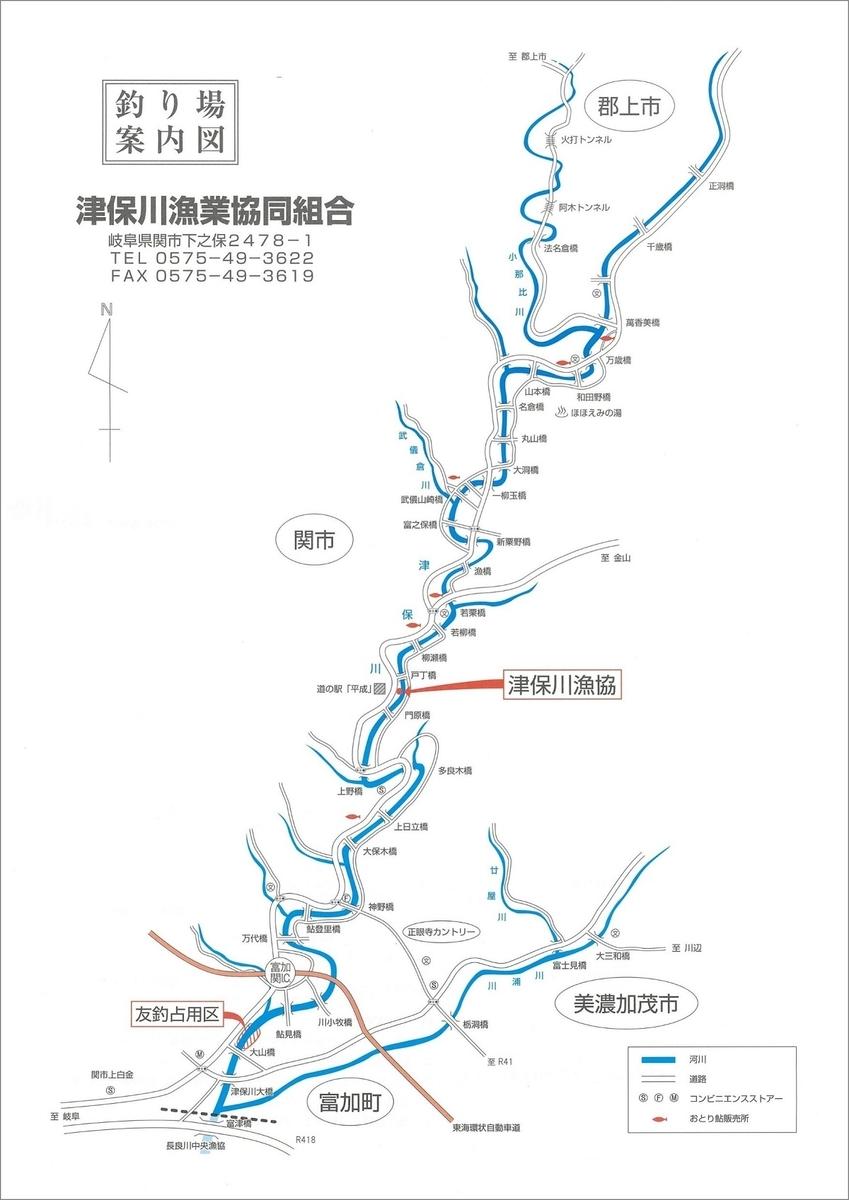 津保川漁業協同組合発行「釣り場案内図」