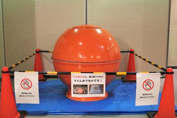 武儀生涯学習センターに展示されたタイムカプセル