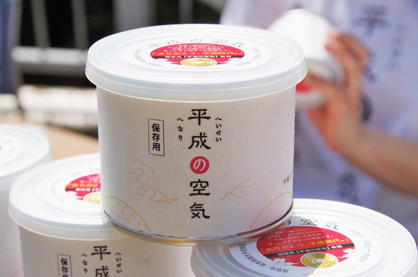 平成の空気缶