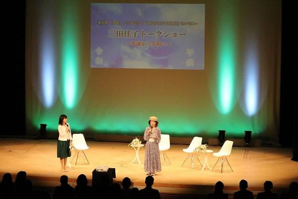 三田佳子さんトークショー