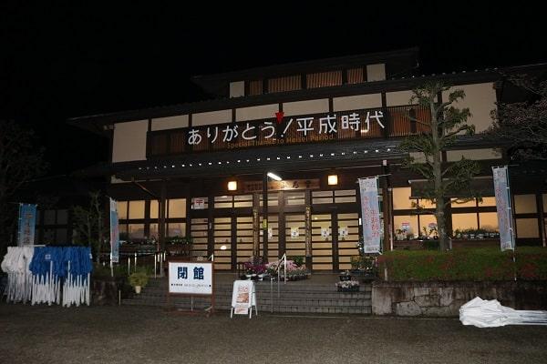 平成最後の営業を終えた道の駅平成