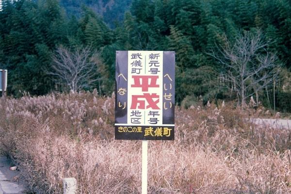 元号と同字の地「平成」PR看板