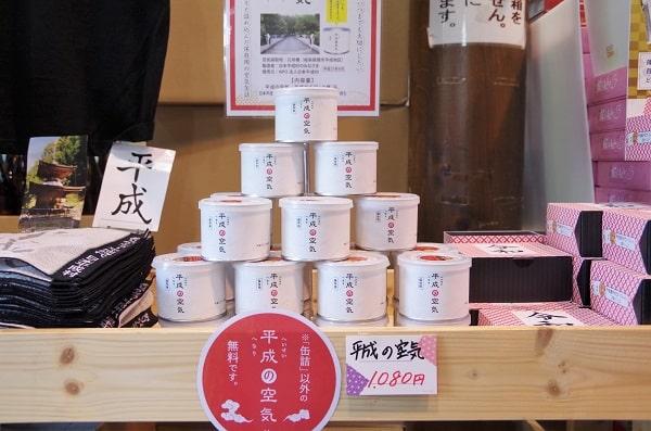 道の駅平成に納品された「平成の空気缶」