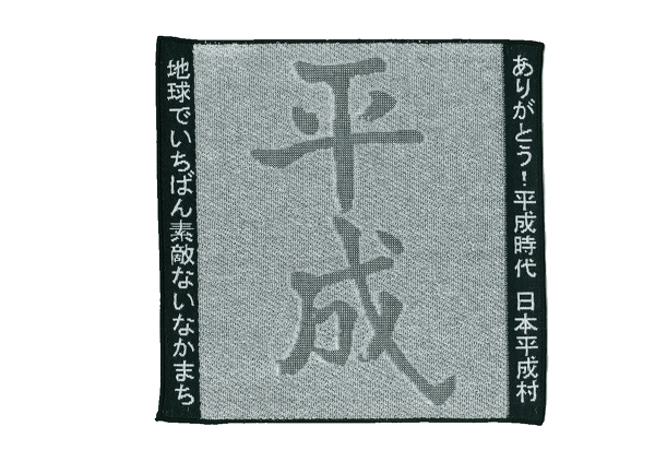 平成タオル