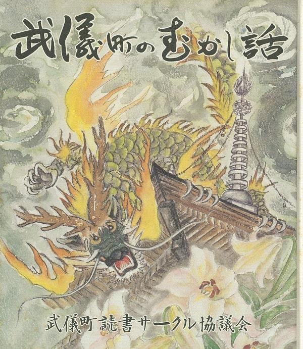 書籍「武儀町のむかし話」