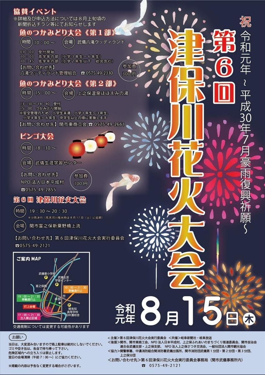 第6回津保川花火大会ポスター