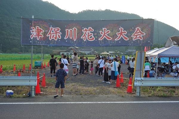 津保川花火大会の会場(関市富之保)