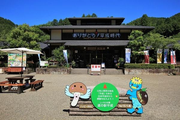 道の駅平成(岐阜県関市)
