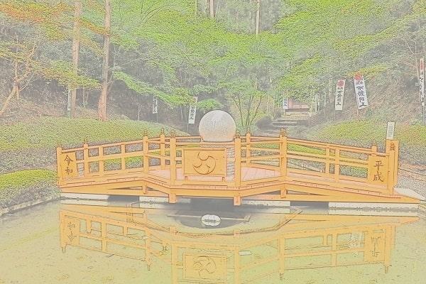 元号しあわせの架け橋「水彩画風」
