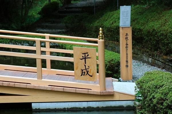元号しあわせの架け橋の入口「平成」