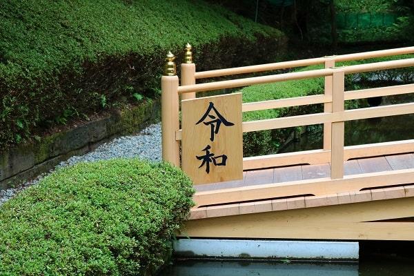 元号しあわせの架け橋の出口「令和」