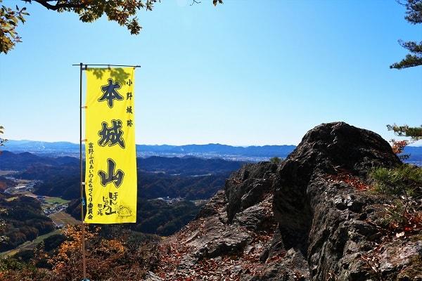 本城山の頂上
