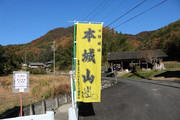 本城山ののぼり旗