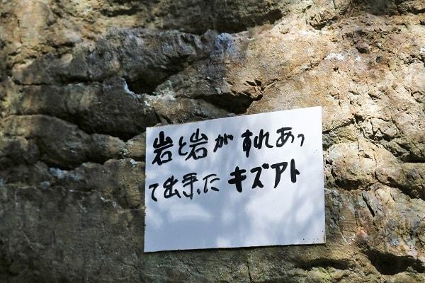 地震で岩が動いたときにできたキズ