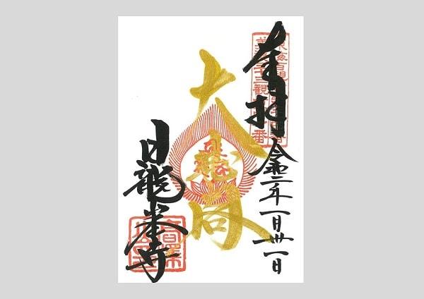 日龍峯寺の「金の御朱印」