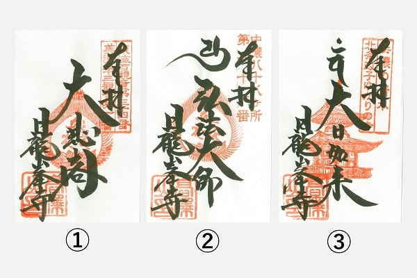 日龍峯寺の御朱印(全3種)