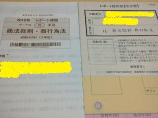 f:id:mui-shizen:20161124090153j:plain